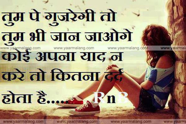 Sad Love Quotes For Him From The Heart In Hindi Gcyhrcvf