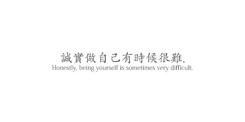Chinese Quote Be Yourself By Jayun