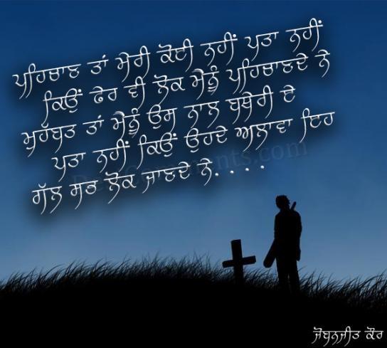 Punjabi Love Quotes