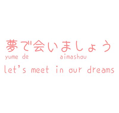 Lets Meet In Our Dreams Japanese Words A Sweet Phrase And Something Ive Actually Done Numerous Times I Love Sharing Dreams With Loved Ones