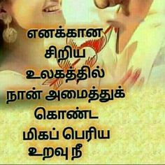Tamil Language Islamic Messages Morning Images Fun Facts Quotation Feelings Quote Funny Facts