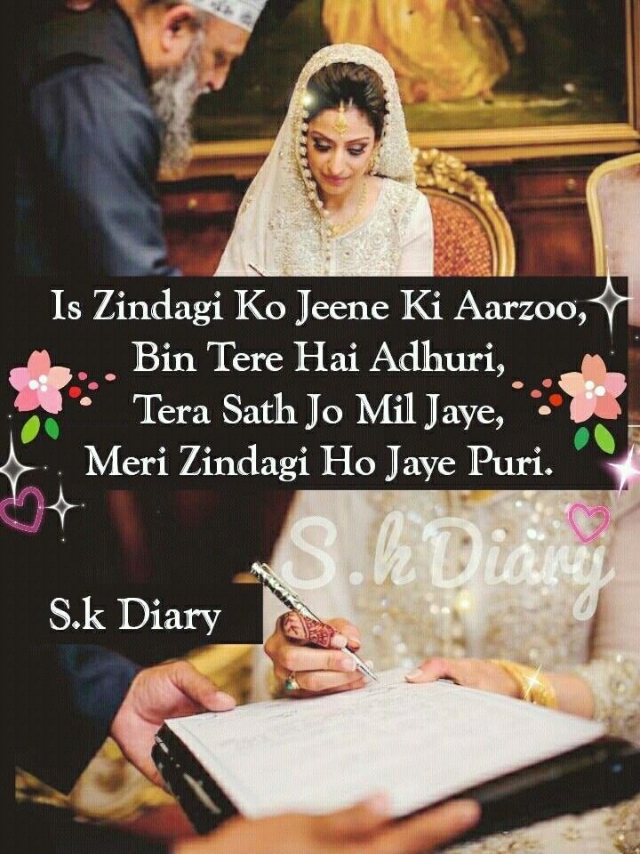 Romantic Shayari Muslim Couples English Quotes Hindi Quotes Qoutes Dear Diary Married Life Boy Baby Showers Love Quotes