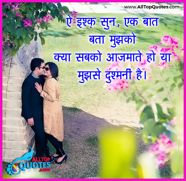 Cute Hindi Love Quotes With Images In Hindi Language Free Online All Top Quotes Quotes Tamil Quotes English Quotes Kannada Quotes Hindi
