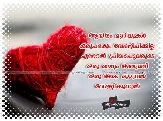 Best Love Quote In Malayalam