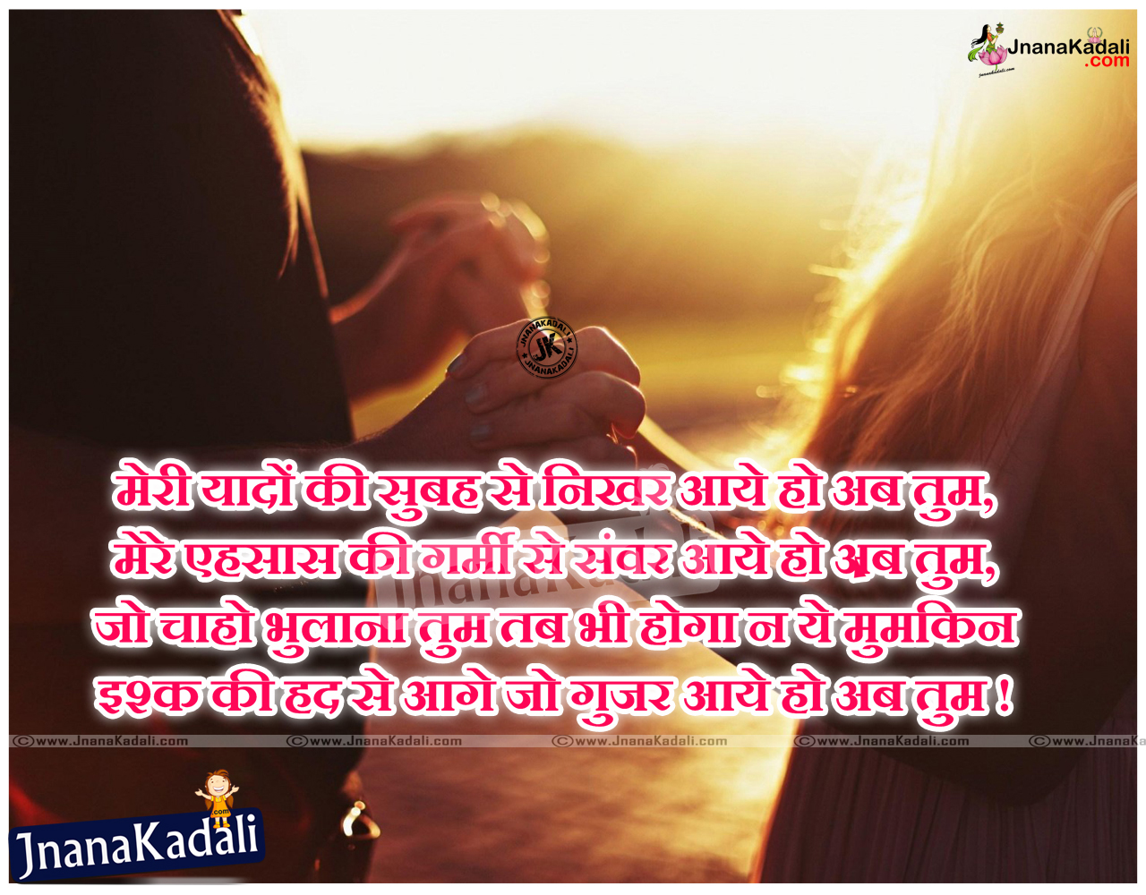 Famous True Love Quotes Hindi Heart Touching Romantic Love Shayari With Pictures Jnana