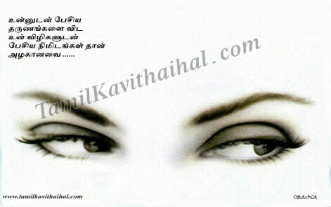 Black Girl Eye Sight Vili Tamil Kadhal Kavilove
