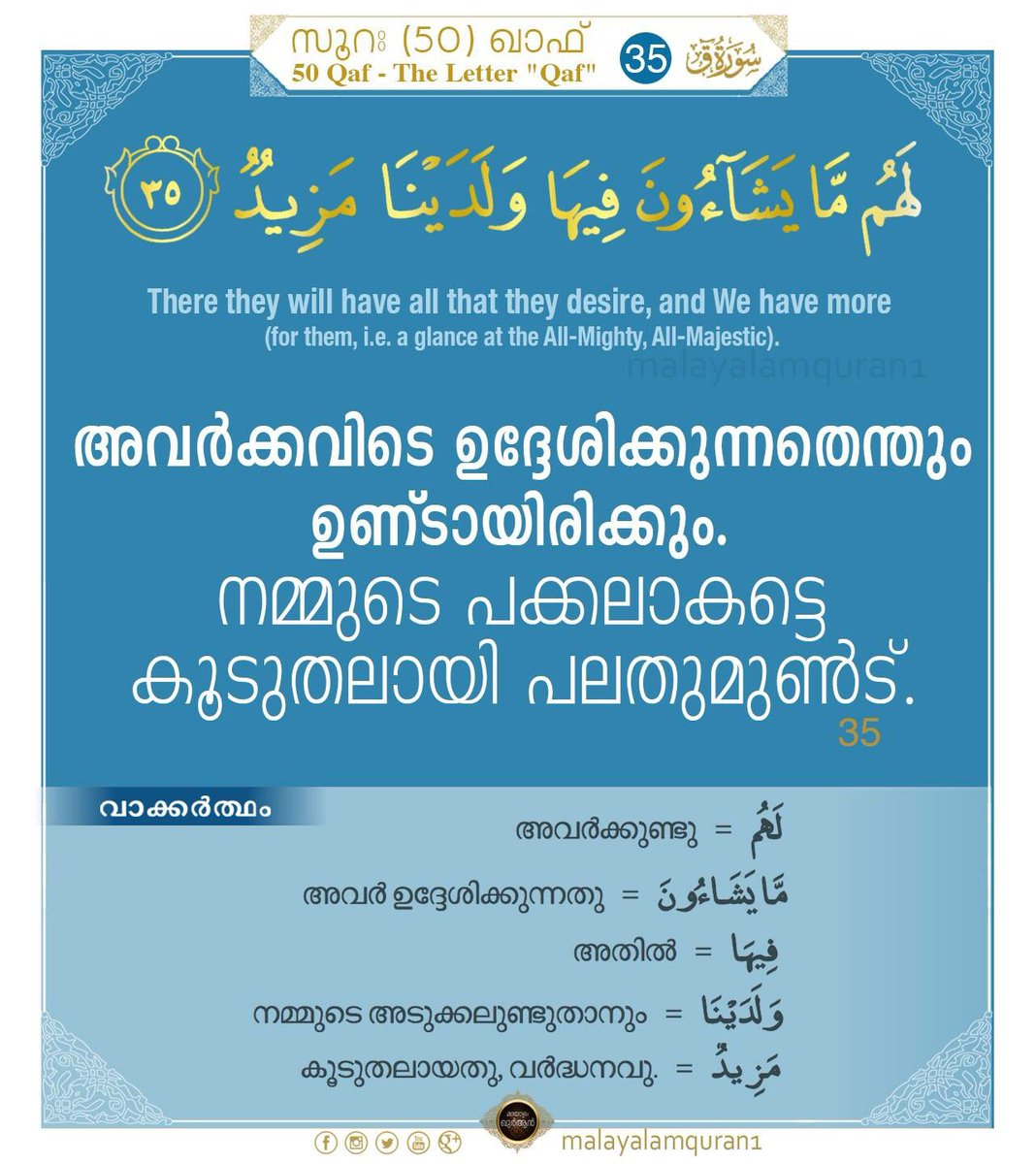 Malayalam Quran On Twitter Quran Malayalam Quote Quranquote Reminder Learn Islam Quote