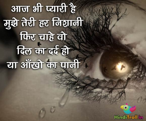 Hindi Love Sad Quotes Sad Love Hindi Comment Wallpaper Love Sad Hindi Picture