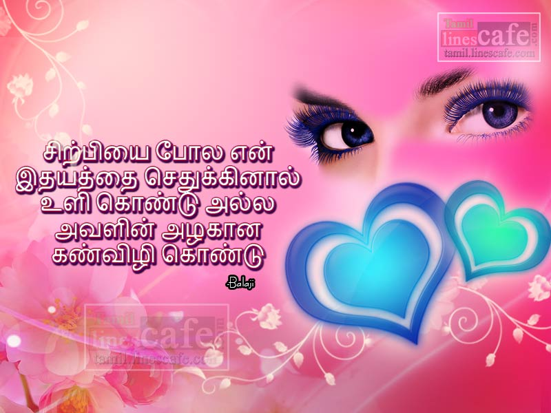 Love Heart Tamil Kathal Kaviwith Girl Eye And Heart Images In Tamil Language And Lines