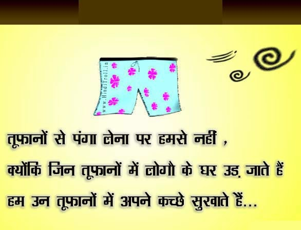 Funny Jokes In Hidni For Facebook Status For Facebook For Friends For Girls In English