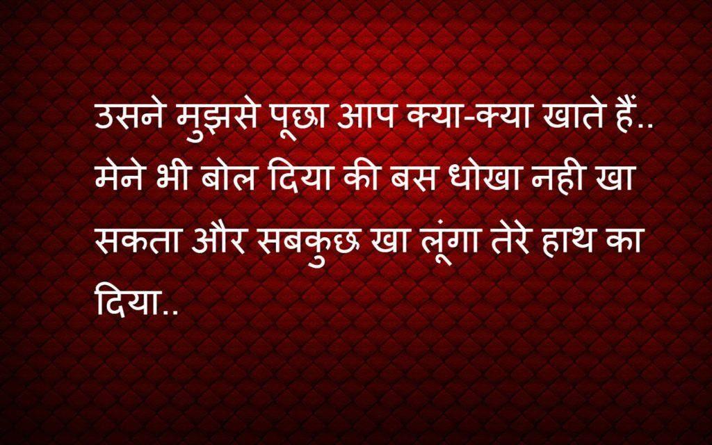 Funny Shayri On Love Funny Shayri On Friendship Romantic Comedy Shayari Funny Shayari In Hindi For