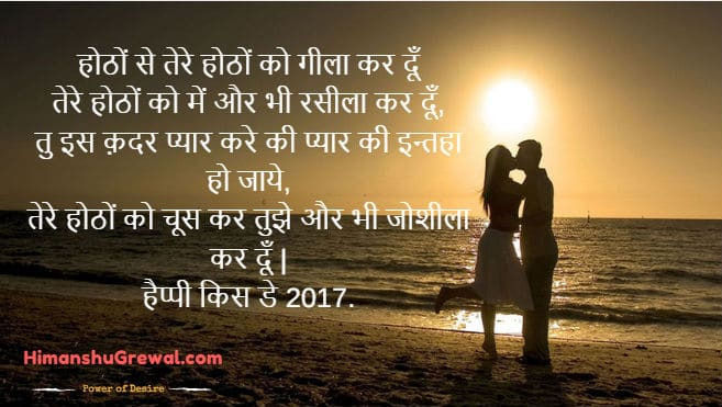 Happy Kiss Day Quotes For Boyfriend Girlfriend In Hindi