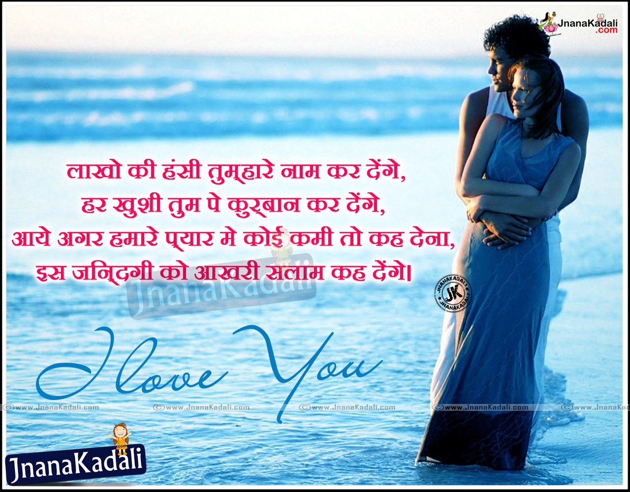 Collections Of True Love Quotes In Hindi Valentine Love Quotes