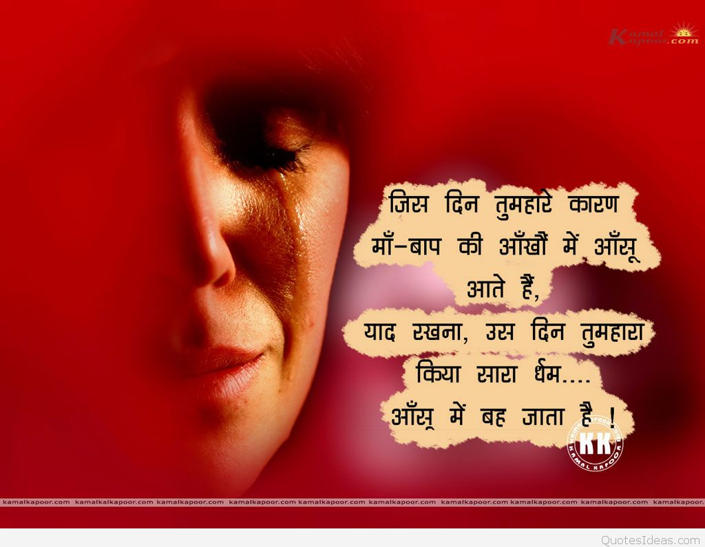 Inspirational Thoughts For Parents In Hindi Parents Love