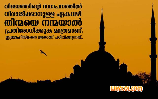 Malayalam Islamic Sms