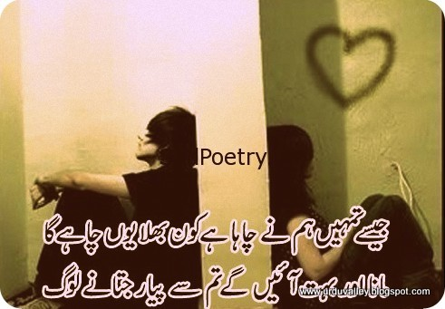 Hurt Poetry Urdu Heart Touching Urdu Poetry Urdu Sad Poetry Urdu Love Poetry