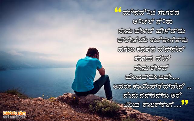 Sad Kavanagalu In Kannada Language Love