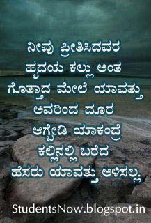Kannda_love_quotes_studentsnow In B   Kannada Quotes Kannada Love Quotes