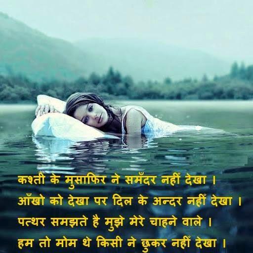 Latest Inspiring Romantic Quotes Shayari