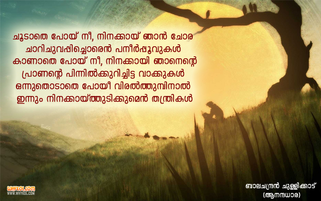 Malayalam Kavithakal Lyrics Anandhadhara Balachandran Chullikkadu