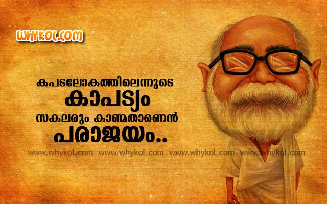 Kunjunni Mash Kavithakal  C B Kunjunni Quotes