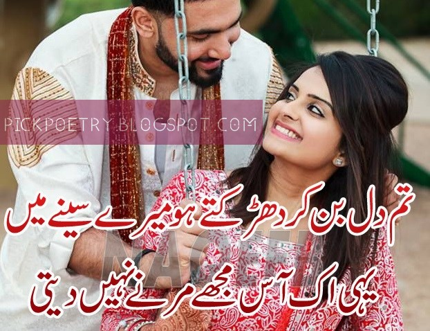 Share This Post With Your Loved One And Express Your Feeling Also Tell Us Which Latest Love Poetry In Urdu With Images If You