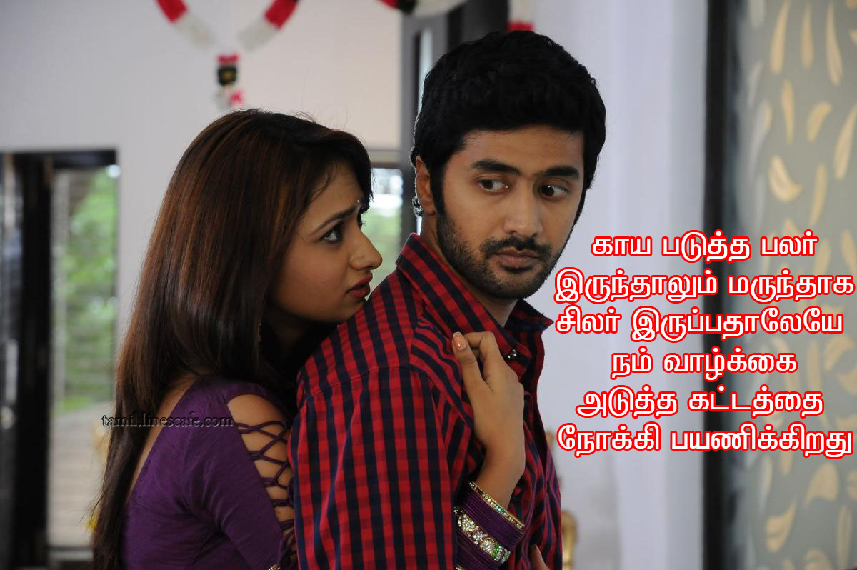 Latest Heart Touching Sad Tamil Love Kavi Gal