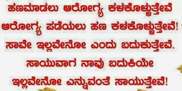 Life Quotes Kannada