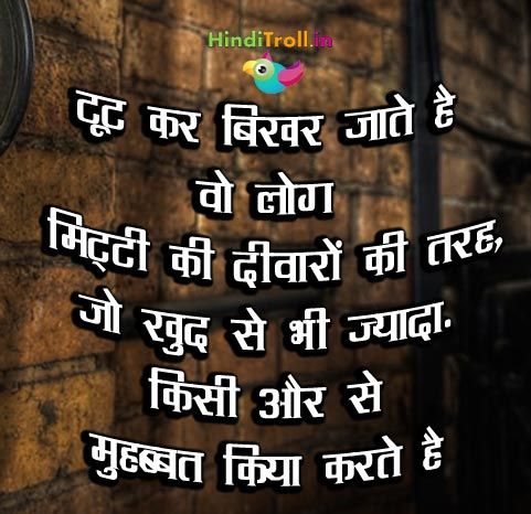 Love Sad Quotes For Hindi Hover Me