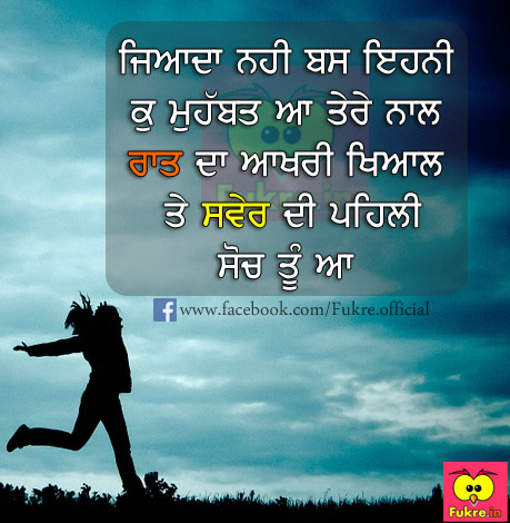 Love Quotes Image In Punjabi Hover Me