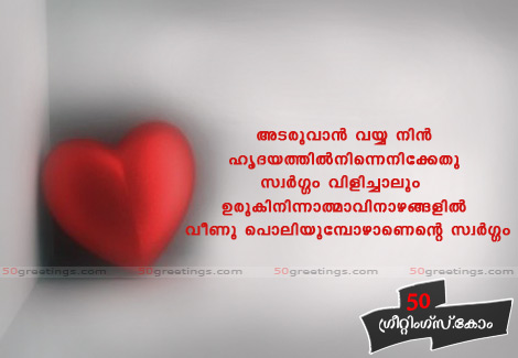 Malayalam Love Dialogues Adaruvan Vayya Nin Hridayathil Ninnenik