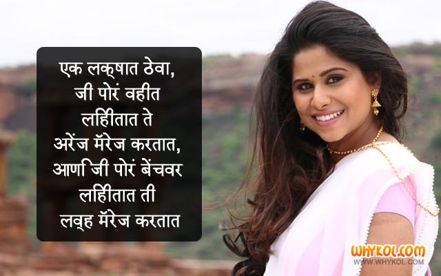 Popular Marathi Movie Dialogues Tu Hi Re