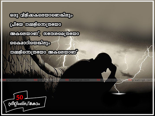 Miss You Malayalam Images