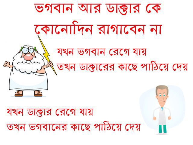 One Only Funny Bangla Jokes For Facebook Friends