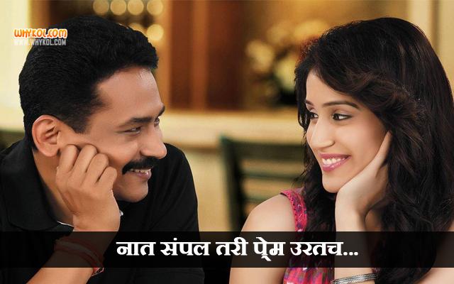 Marathi Movie Premachi Goshta Dialogues