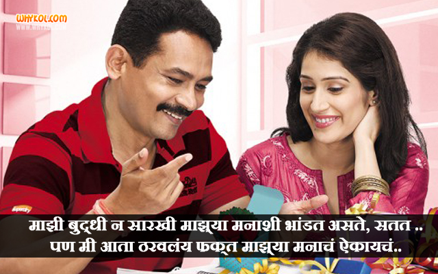 Marathi Love Dialogues From Movie Premachi