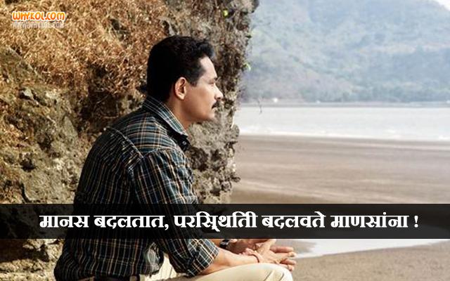 Marathi Movie Quotes Popular Movie