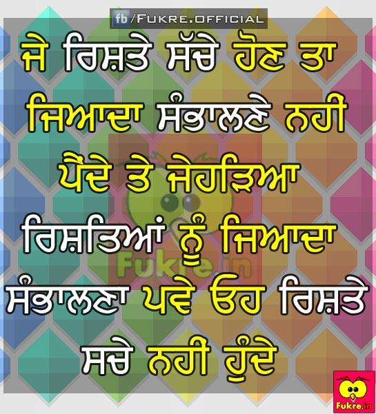Punjabi Love Wallpaper Love Punjabi Quotes P O Love Punjabi Picture Punjabi Love Couple