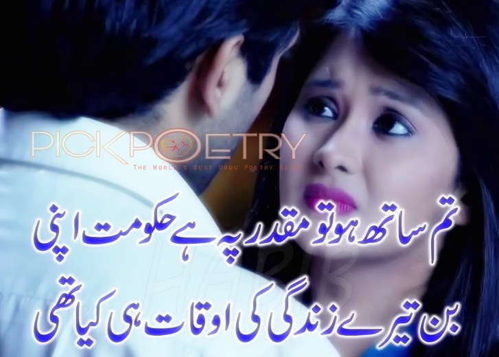 Romantic Poetry In Urdu Pictures