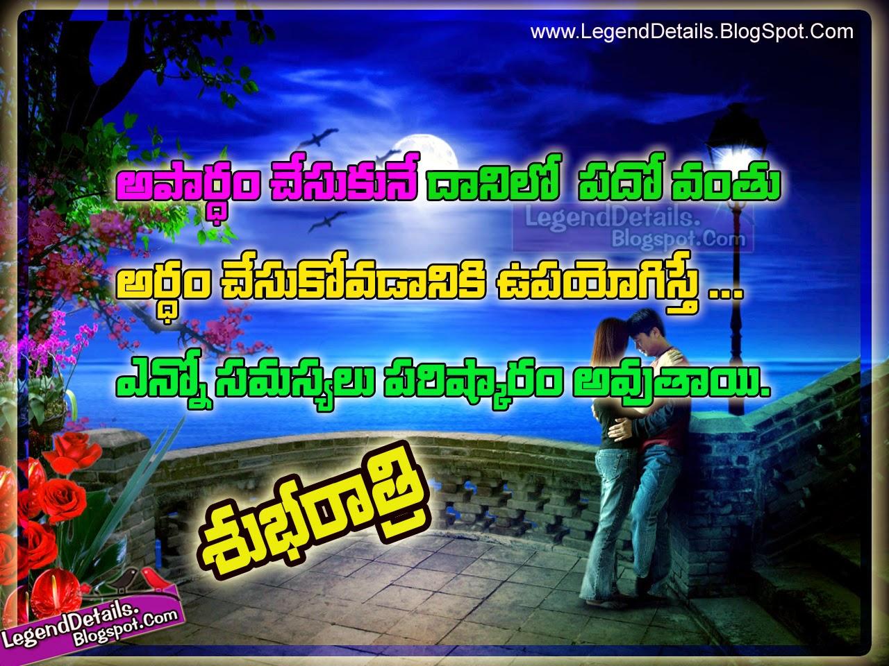 Romantic Good Night Quotes Wishes