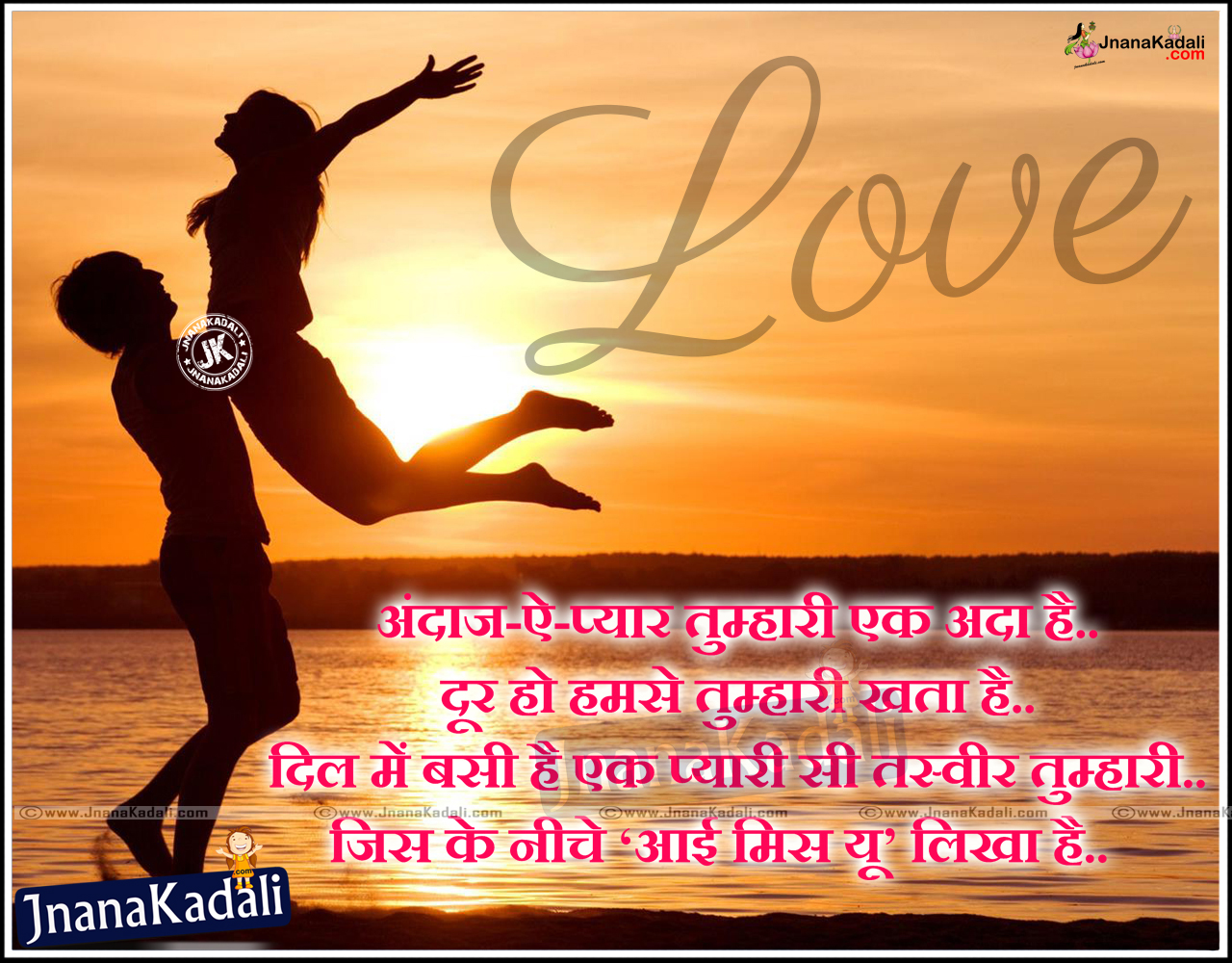 True Love Quotations In Hindi Language Jnana Kadali Com