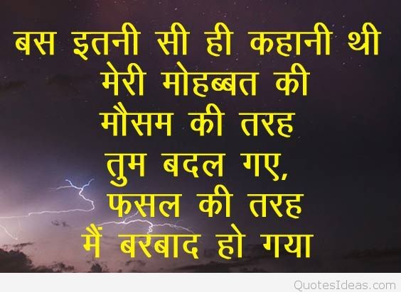 Sad Love Hindi Quotes Wallpaper