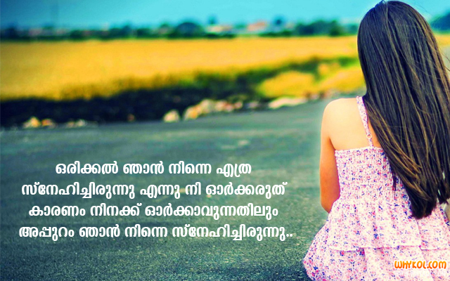 Sad Love Quotes Malayalam Break Up Messages