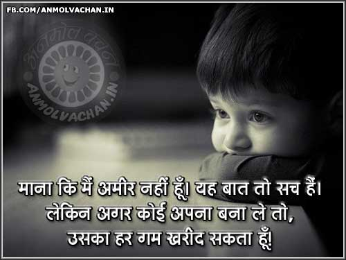 Sad Quotes About Poor People Garib Quotes In Hindi