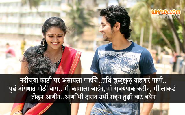 Marathi Love Quotes In Marathi Language From