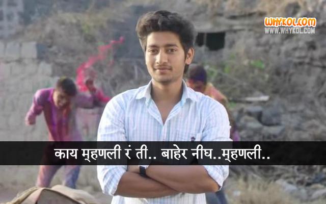 Marathi Movie Sairat Dialogues Akash Thosar