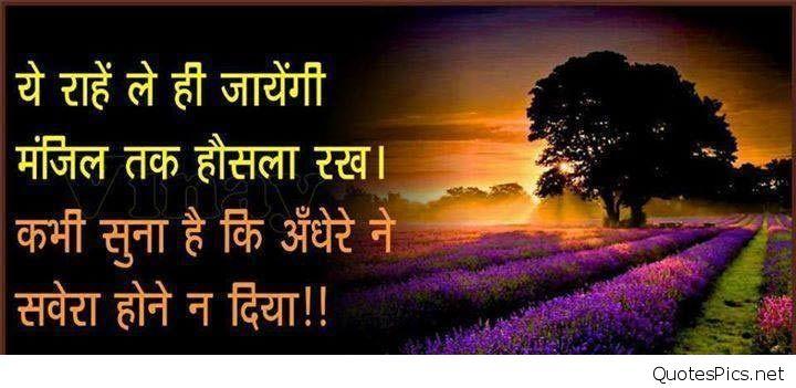 True Shayari On Life In Hindi Inspirational Life