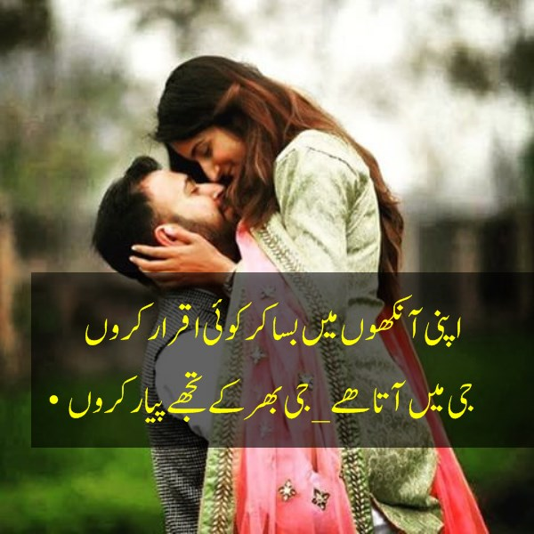 Its Everything You Need To Express Your Feelings Of Love You Will Get Free High Quality Urdu Poetry Pics From Here You Can Easily Get All Of These Images