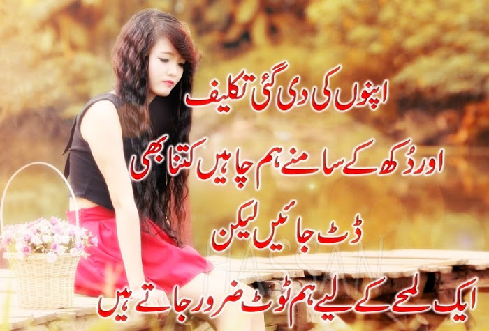 Urdu Love Quotes And Saying With Images