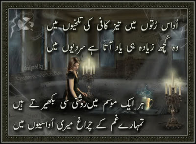 Short Sad Poetry In Urdu Sms In Urdu Pics By Wasi Shah Wallpapers About Love On In English